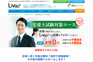 無料の宅建講座Livoo!リブーが有料に。ただし実質0円とは?